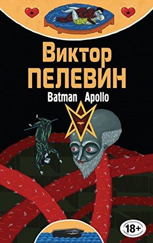 9785699875672: Betman Apollo