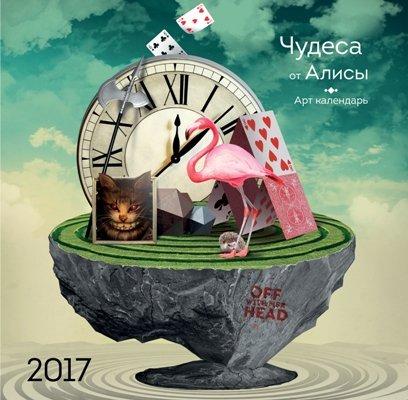 9785699898633: Chudesa ot Alisy. Kalendar nastennyy na 2017