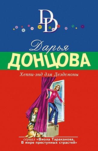 9785699906345: Heppi-end dlya Dezdemony
