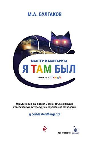 9785699925292: Master i Margarita (proekt vmeste s Google)