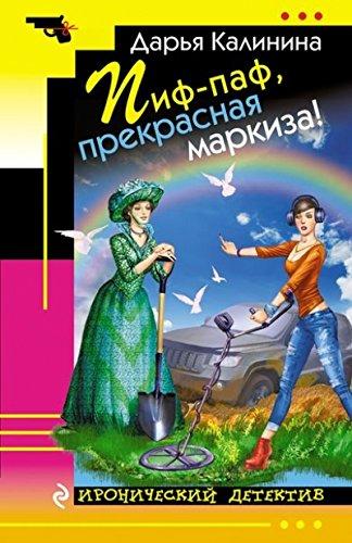 pifpaf prekrasnaja markiza!: darja kalinina