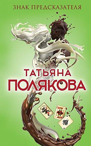 Znak predskazatelya: Poliakova Tat'iana