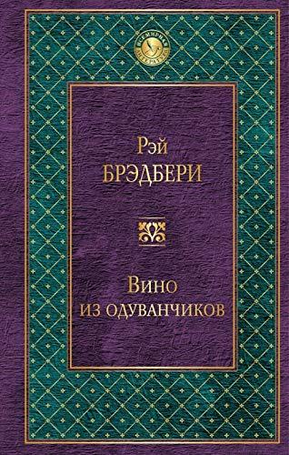 9785699967261: Vino iz oduvanchikov