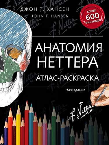 Anatomija Abebooks