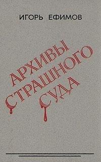 9785701200225: Arkhivy strashnogo suda: Roman