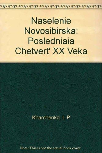 9785701401356: Naselenie Novosibirska: Posledniaia Chetvert' XX Veka