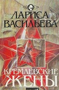 Kremlevskie zheny: Fakty, vospominaniia, dokumenty, slukhi, legendy: Larisa Nikolaevna Vasileva