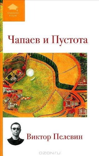 9785702703442: Chapaev i Pustota: Roman (Russian Edition)