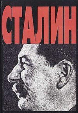 Stalin (Russian Language Version): Radzinskii, Edvard