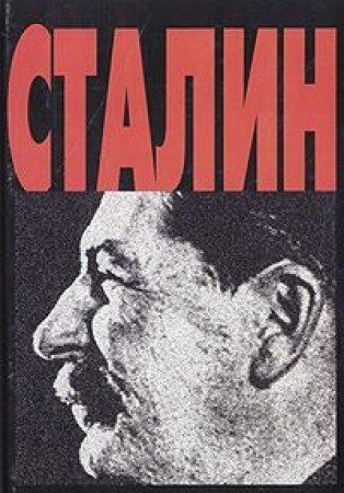 Stalin (Russian Language Version): Radzinskii, Edvard