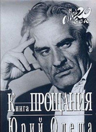 9785702705408 Kniga Proshchaniia Moi 20 Vek