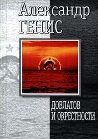 9785702708140: Dovlatov i okrestnosti (Russian Edition)