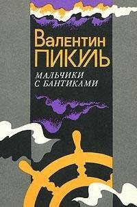 9785703000946: Mal′chiki s bantikami: Povest′ (Russian Edition)