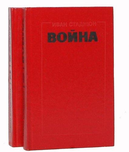 9785703004456: Voĭna (Russian Edition)
