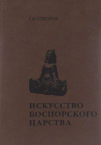 Iskusstvo Bosporskogo Carstva: Sokolov, Gleb I.