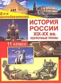 9785705701704: Istoriya Rossii HIH-HHvv. 11 klass: Pourochnye plany