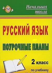 9785705727070: Russki yazyk. 2 klass