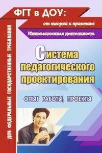 9785705731190: Sistema pedagogicheskogo proektirovaniya: opyt raboty, proekty