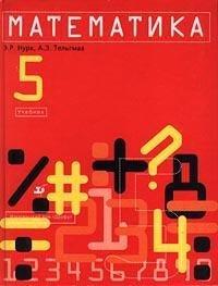 Matematika. 5 klass. Uchebnik: Nurk E.R., Tel'gmaa