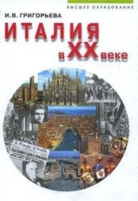 9785710781951: Italiya v XX veke