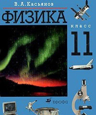 Fizika. 11 klass. Uchebnik: V. A. Kasyanov