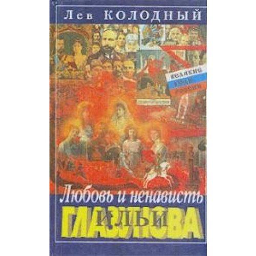 9785711703198: Liubov i nenavist Ili Glazunova: Dokumentalnaia povest