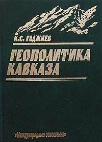 Geopolitika Kavkaza (Geopolitics of the Caucasus - in Russian): Gadzhiev, K. S.