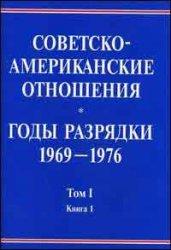 9785713313135: Sovetsko-amerikanskie otnosheniya. Gody razryadki. 1969-1976: sbornik dokumentov. Tom 1. Kniga 1