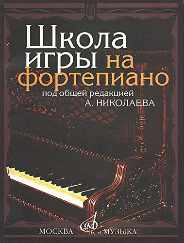 9785714008252: Russian school of piano playing (Music Piano)