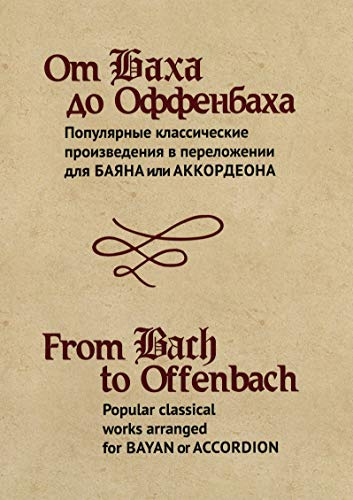 9785714009655: From Bach to Offenbach. Popular classic pieces for Button accordion (Bayan) and Piano accordion. Ed. by Petrov V.