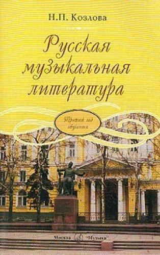 9785714010620: Russkaya muzykal naya literatura Uchebnik dlya detskikh muzykal nykh shkol Tretij god obucheniya