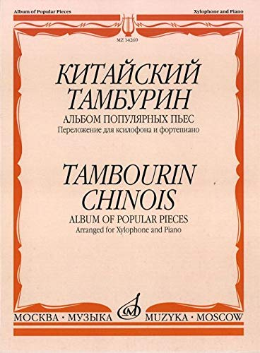 9785714011078: Tambourin chinois. Album of popular pieces. Arranged for xylophone and piano by K. Kupinsky