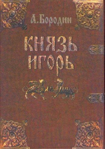9785714011962: Prince Igor. Vocal score.