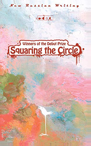 9785717200868: Squaring the Circle (New Russian Writing)