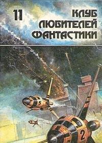 Astronavt Dzhons: Robert Haynlayn