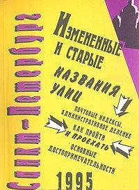 """9785718300994: Ulit͡s︡y Sankt-Peterburga: Administrativnoe delenie, pochtovye indeksy, izmenennye i starye nazvanii͡a︡, kak proĭti i proekhat′, osnovnye ... (Biblioteka """"Zvezdy"""") (Russian Edition)"""
