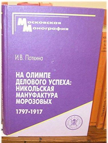 Na Olimpe Delovogo Uspekha: Nikol'skaia Manufaktura Morozovykh, 1797-1917 (Moskovskaia ...