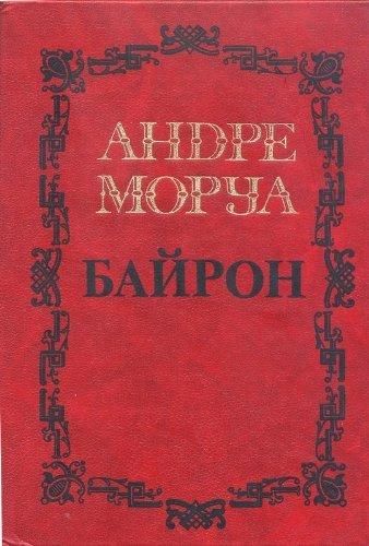 9785723500259: Andre Morua. Sobranie sochineniy v pyati tomah. Tom 1. Bayron