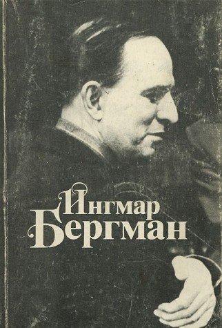 9785724000062: Ingmar Bergman. Prinoshenie k 70-letiyu