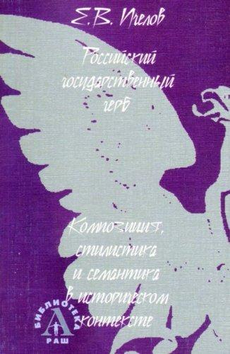 Rossiiskii Gosudarstvennyi Gerb: Kompozitsiia, Stilistika v Istoricheskom: E.V Pchelov