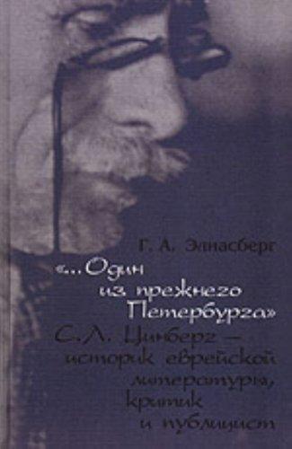 """9785728108443: Odin iz Prezhnego Peterburga"""": S.L. Tsinberg—Istorik Evreiskoi Literatury, Kritik i Publitsist"""