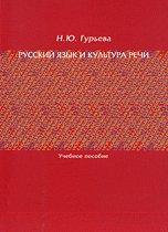 9785728109044: Russkiy yazyk i kultura rechi