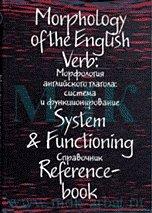 9785728110675: Morphology of the English Veb: System & Functioning / Morfologiya angliyskogo glagola. Sistema i funktsionirovanie