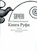 9785728112693: Kniga Rufi Perevod Vvedenie v izuchenie Knigi Rufi / Kniga Rufi: Perevod. Vvedenie v izuchenie Knigi Rufi. Kommentarii (In Russian)