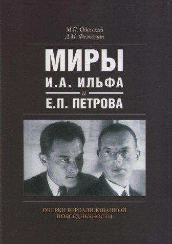 9785728116783: Miry I. A. Ilfa i E. P. Petrova