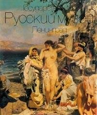 Gosudarstvennyj Russkij muzej Leningrad: W A Gusew