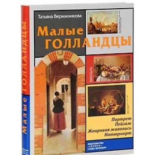 Maliye Gollandzu --- Portret, Peysasz, Szanrovaya Szivopis, Naturmort ---- in Russian Language: ...
