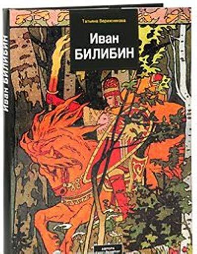 9785730008762: Ivan Bilibin