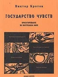 9785730103238: Gosudarstvo chuvstv: Orientirovanie vo vnutrennem mire (Russian Edition)