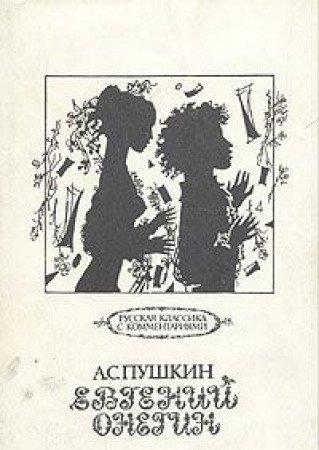 Evgenii Onegin Eugene Onegin: A S Pushkin